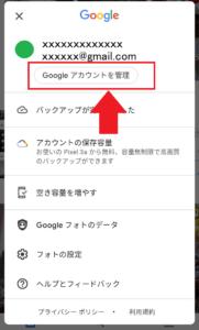 【ストレージ確認】「Googleフォト」アカウント管理をタップ
