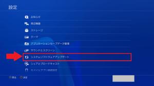 【PS4】「システムソフトウェアアップデート