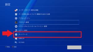 【PS4】「ネットワーク」アイコン
