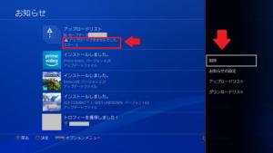 【PS4】お知らせ削除