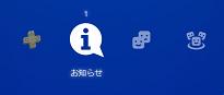 【PS4】お知らせ