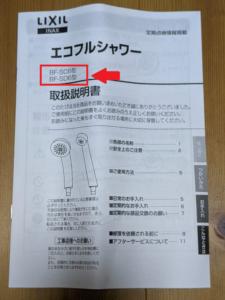 【シャワーヘッド交換】取扱説明書