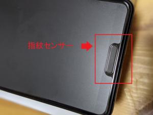 【AQUOS sense4 lite】指紋センサー