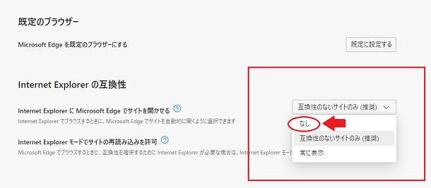 【Microsoft Edge】設定『既定のブラウザー』なしを選択