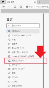 【Microsoft Edge】設定『既定のブラウザー』