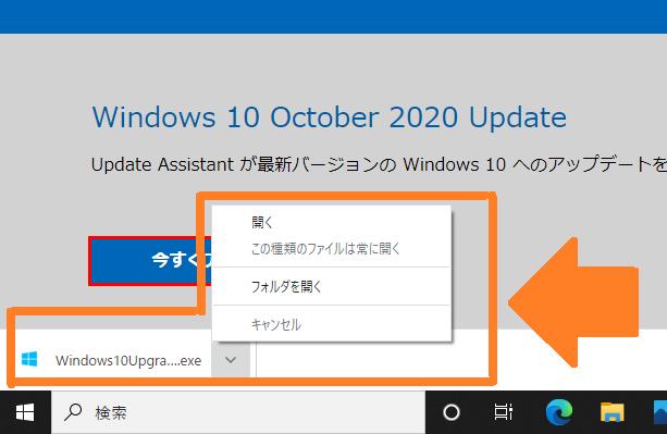 【Update Assistant】実行ファイルの起動