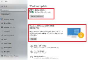 【Windows Update】更新プログラムのチェック