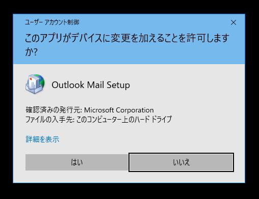 【outlook】インターネット電子メール設定「ユーザーアカウント制御」