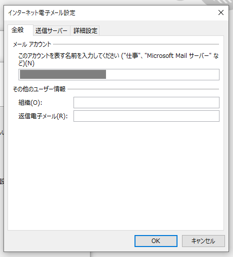 【outlook】インターネット電子メール設定「全般」