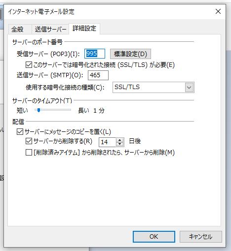 【outlook】インターネット電子メール設定「詳細設定」