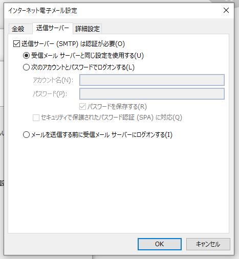 【outlook】インターネット電子メール設定「送信サーバー」