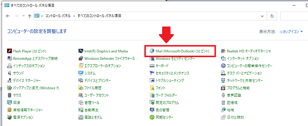 【outlook】コントロールパネル「Mail」