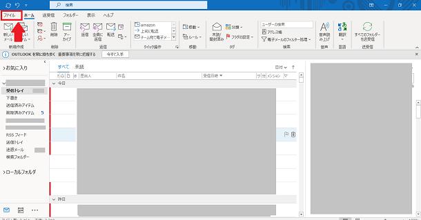 【outlook】ファイルを選択