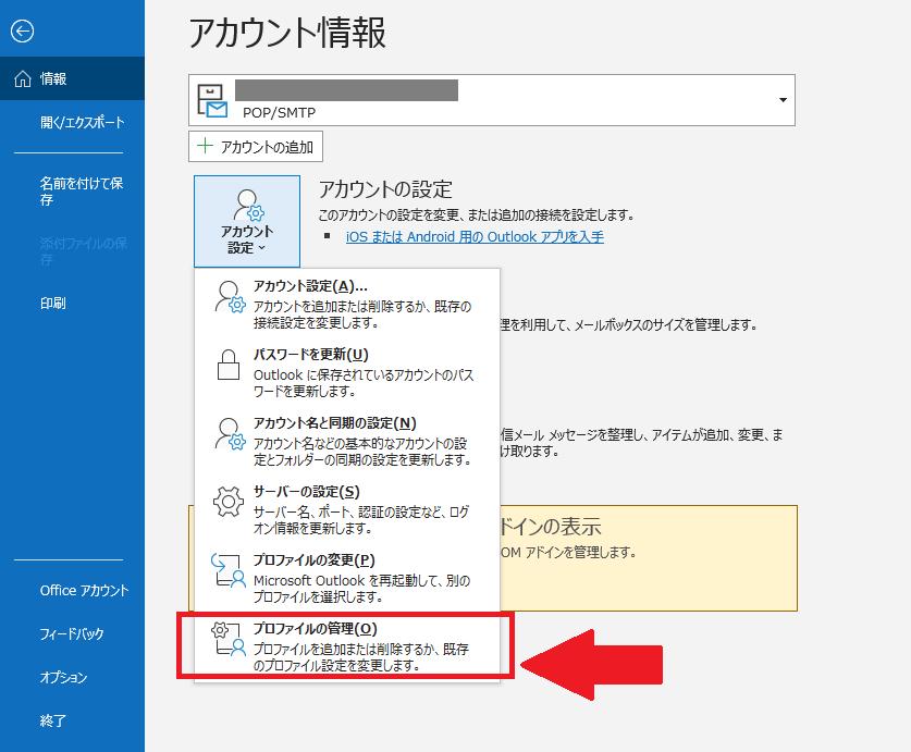 【outlook】プロファイルの管理