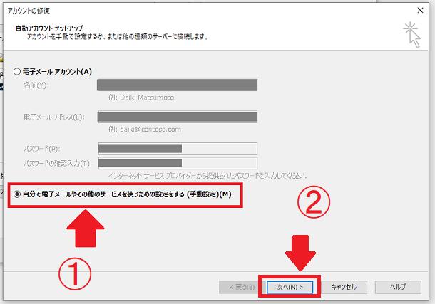 【outlook】メールアカウント修復