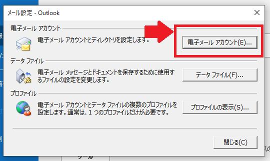 【outlook】メール設定