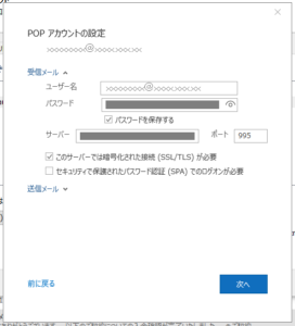 【outlook】POPアカウントの設定画面