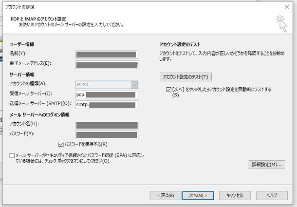 【outlook】popとimapのアカウント設定