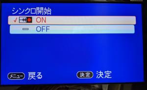 【アナレコGV-SDREC】シンクロ設定