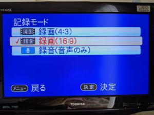 【アナレコGV-SDREC】記録モードの選択
