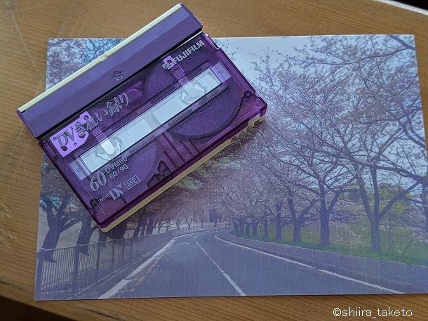 【アナレコGV-SDREC】miniDVテープ