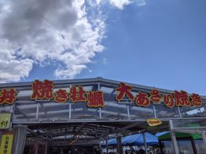 【魚太郎】旨いもの屋台