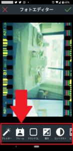 【KODAK Mobile Film Scanner】フォトエディターのメニュー
