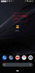 【KODAK Mobile Film Scanner】起動