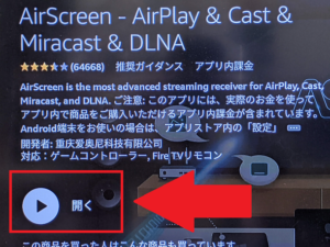 「AirScreen」インストール