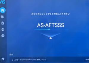 「AirScreen」起動完了