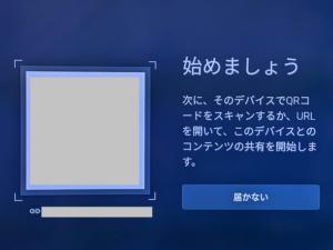 「AirScreen」QRコード