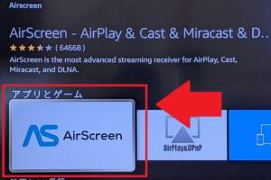 「Fire TV Stick」AirScreen