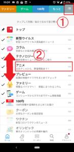 【スマートニュース】チャンネル表示順序の変更