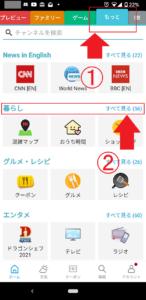 【スマートニュース】暮らし