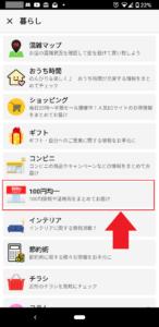 【スマートニュース】100円均一チャンネル