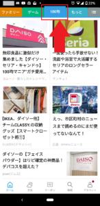 【スマートニュース】100均タブ