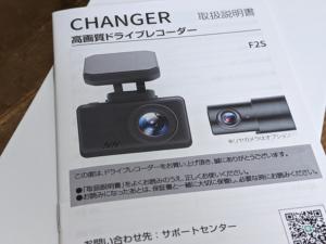 【Changer F2 二代目(F2S)】日本語説明書