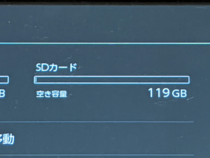 【ニンテンドースイッチ用SDカード】SDカードセット後の空き容量