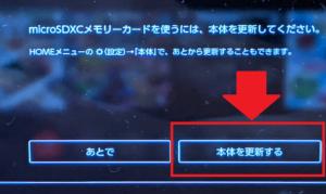 【ニンテンドースイッチ用SDカード】microSDカードセット時の更新メッセージ