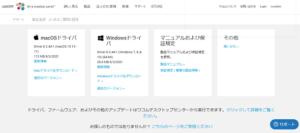 【Wacom One 液晶ペンタブレット 13】ドライバのインストール画面