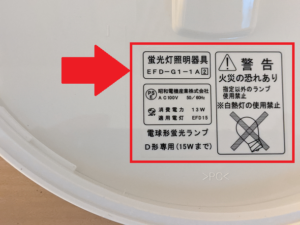 【東芝ネオボール】照明器具内にある仕様表示