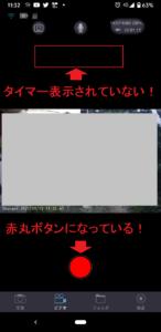 【LuckyCam】録画停止状態