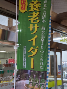 【月見の里南濃】特産品・おみやげ「ふるさと館」養老サイダー