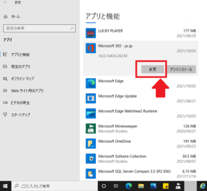 【officeオンライン修復】『アプリと機能」で変更をクリック