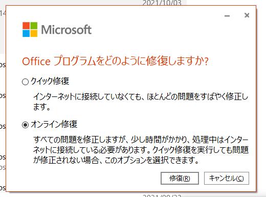 【officeオンライン修復】『オンライン修復」を選択