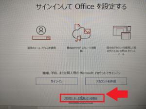 【officeオンライン修復】プロダクトキーを所有している場合