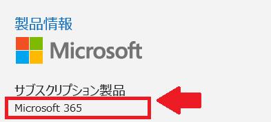 【officeオンライン修復】officeの製品名